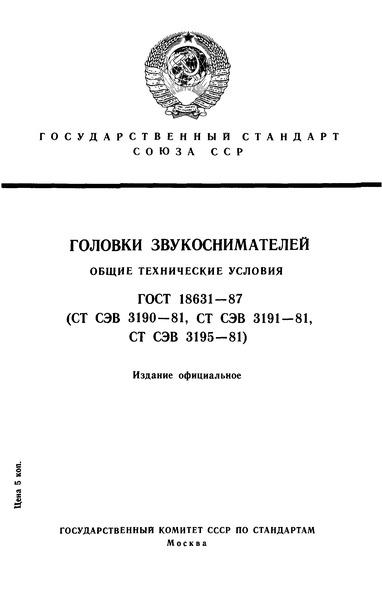 ГОСТ 18631-87 Головки звукоснимателей. Общие технические условия