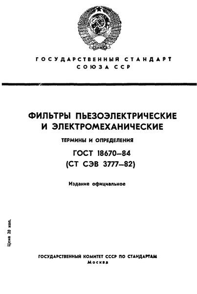 ГОСТ 18670-84 Фильтры пьезоэлектрические и электромеханические. Термины и определения
