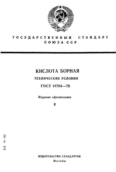 ГОСТ 18704-78 Кислота борная. Технические условия
