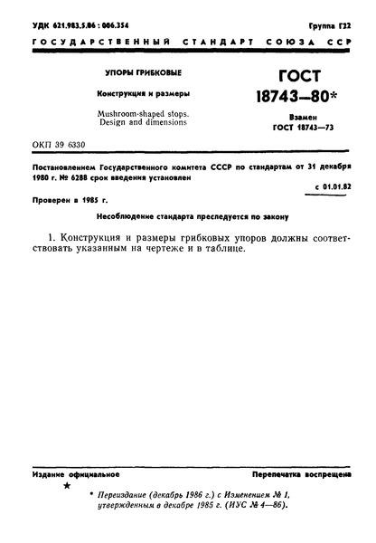 ГОСТ 18743-80 Упоры грибковые. Конструкция и размеры