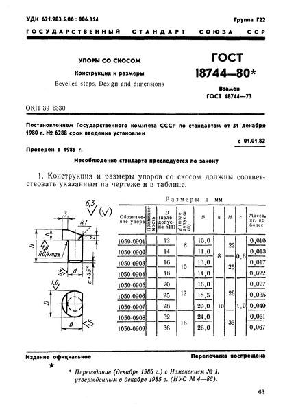 ГОСТ 18744-80 Упоры со скосом. Конструкция и размеры