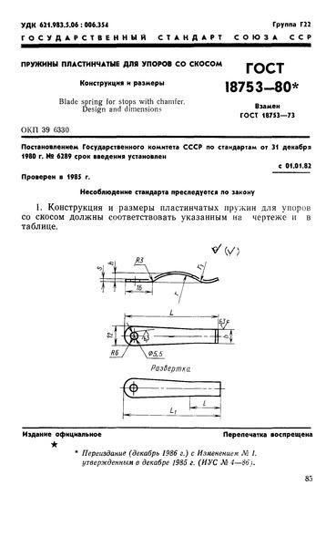 ГОСТ 18753-80 Пружины пластинчатые для упоров со скосом. Конструкция и размеры