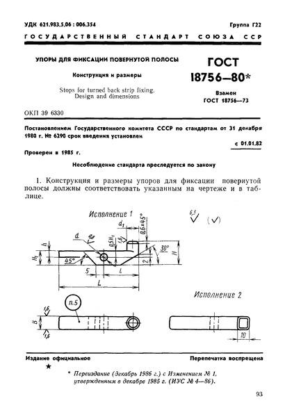ГОСТ 18756-80 Упоры для фиксации повернутой полосы. Конструкция и размеры