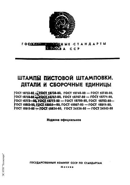 ГОСТ 18769-80 Фиксаторы стержневые. Конструкция и размеры