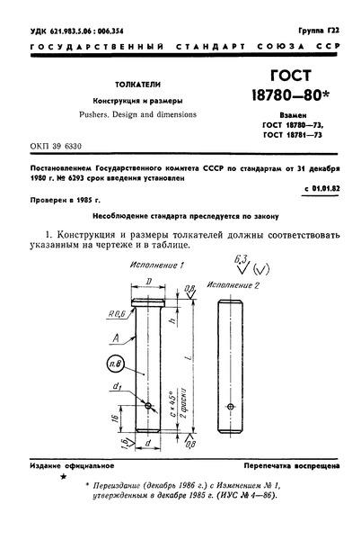 ГОСТ 18780-80 Толкатели. Конструкция и размеры
