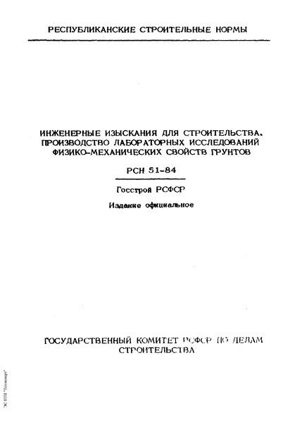 РСН 51-84 Инженерные изыскания для строительства. Производство лабораторных исследований физико-механических свойств грунтов