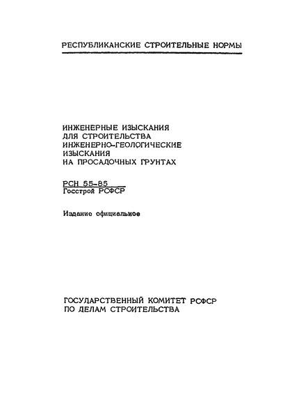 РСН 55-85 Инженерные изыскания для строительства. Инженерно-геологические изыскания на просадочных грунтах