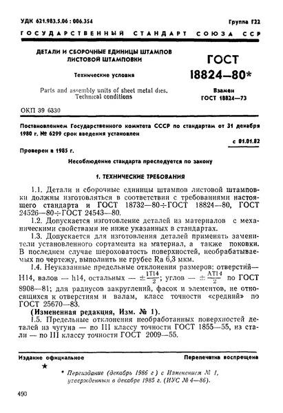 ГОСТ 18824-80 Детали и сборочные единицы штампов листовой штамповки. Технические условия
