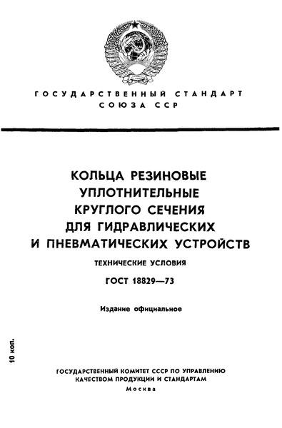 ГОСТ 18829-73 Кольца резиновые уплотнительные круглого сечения для гидравлических и пневматических устройств. Технические условия