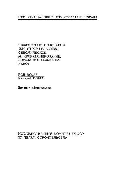 РСН 60-86 Инженерные изыскания для строительства. Сейсмическое микрорайонирование. Нормы производства работ
