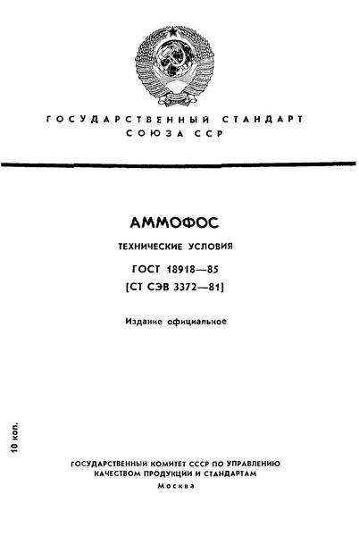 ГОСТ 18918-85 Аммофос. Технические условия
