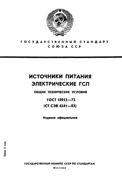 ГОСТ 18953-73 Источники питания электрические ГСП. Общие технические условия