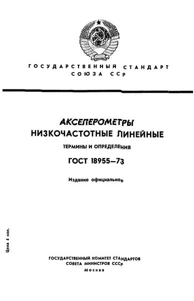 ГОСТ 18955-73 Акселерометры низкочастотные линейные. Термины и определения