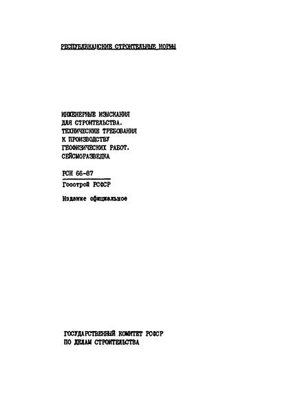 РСН 66-87 Инженерные изыскания для строительства. Технические требования к производству геофизических работ. Сейсморазведка