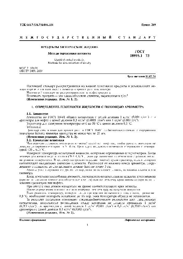 ГОСТ 18995.1-73 Продукты химические жидкие. Методы определения плотности