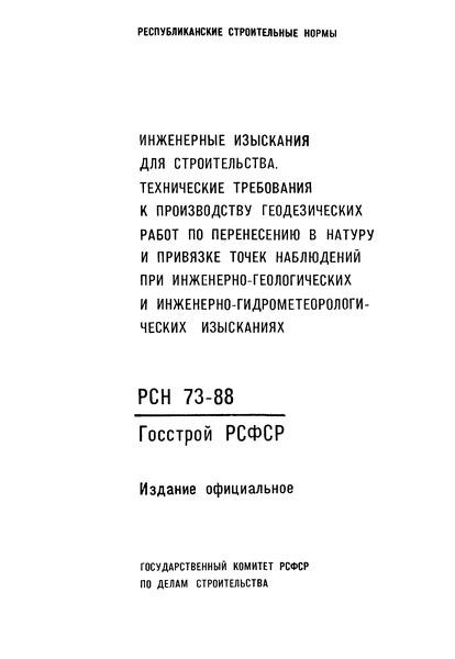 РСН 73-88 Инженерные изыскания для строительства. Технические требования к производству геодезических работ по перенесению в натуру и привязке точек наблюдения при инженерно-геологических и инженерно-гидрометеорологических изысканиях