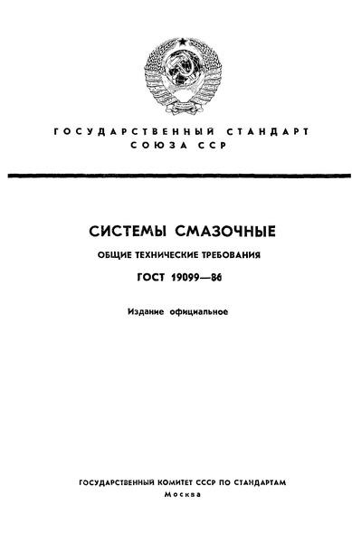 ГОСТ 19099-86 Системы смазочные. Общие технические требования
