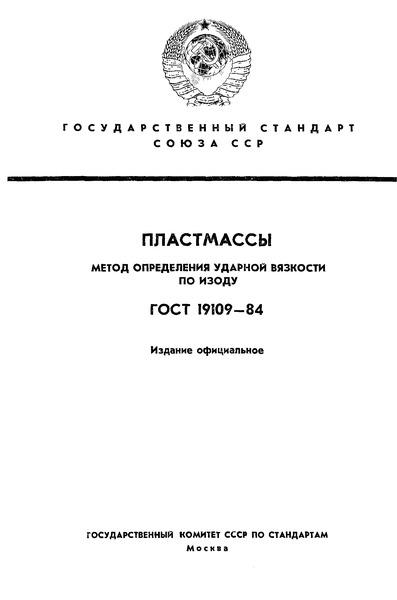 ГОСТ 19109-84 Пластмассы. Метод определения ударной вязкости по Изоду