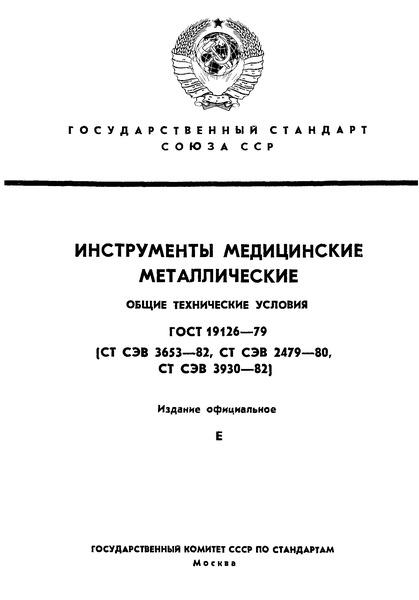 ГОСТ 19126-79 Инструменты медицинские металлические. Общие технические условия