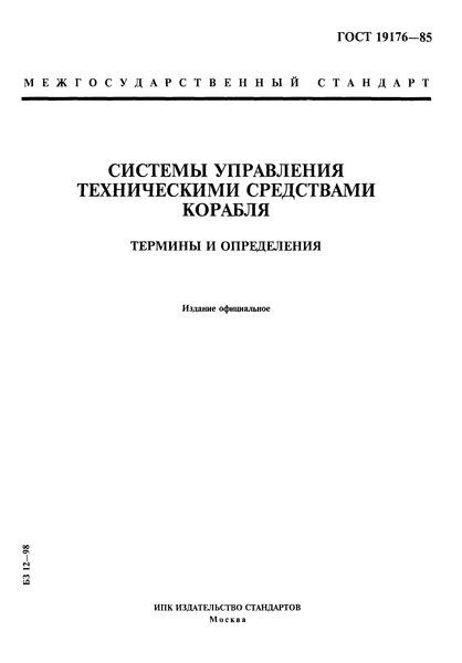 ГОСТ 19176-85 Системы управления техническими средствами корабля. Термины и определения