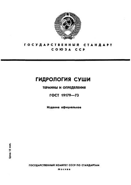 ГОСТ 19179-73 Гидрология суши. Термины и определения