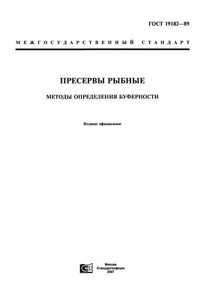 ГОСТ 19182-89 Пресервы рыбные. Методы определения буферности