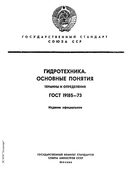ГОСТ 19185-73 Гидротехника. Основные понятия. Термины и определения