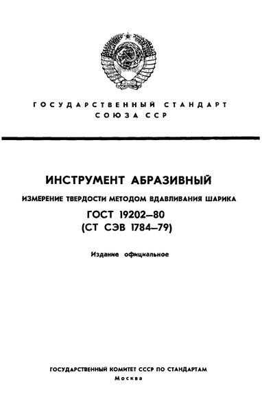 ГОСТ 19202-80 Инструмент абразивный. Измерение твердости методом вдавливания шарика