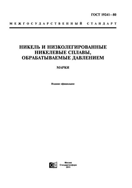 ГОСТ 19241-80 Никель и низколегированные никелевые сплавы, обрабатываемые давлением. Марки