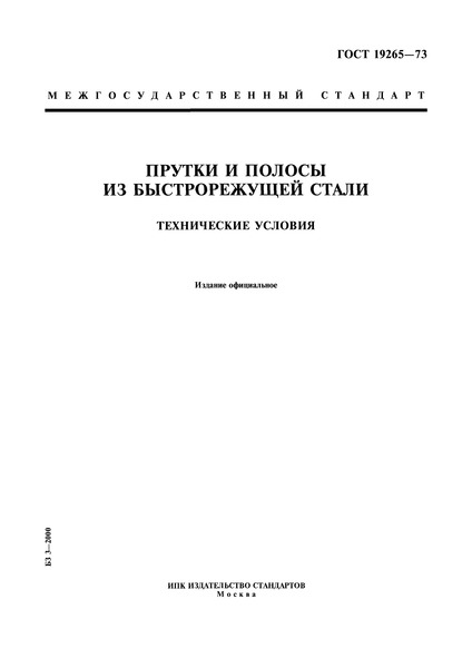 ГОСТ 19265-73 Прутки и полосы из быстрорежущей стали. Технические условия