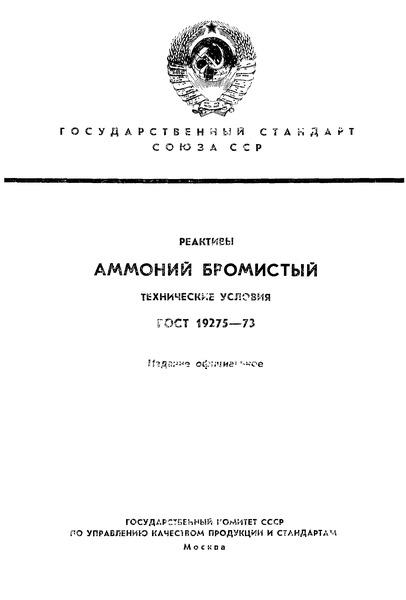 ГОСТ 19275-73 Реактивы. Аммоний бромистый. Технические условия