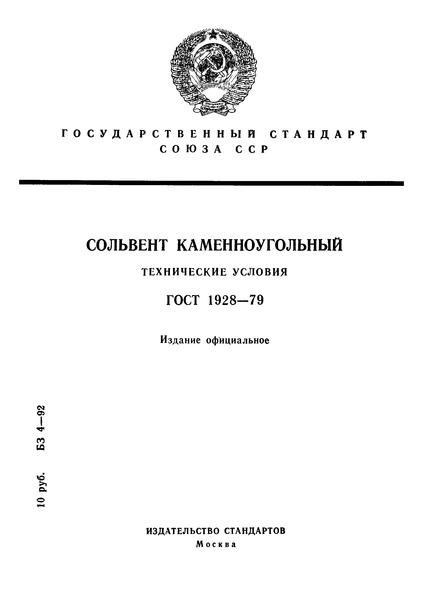 ГОСТ 1928-79 Сольвент каменноугольный. Технические условия