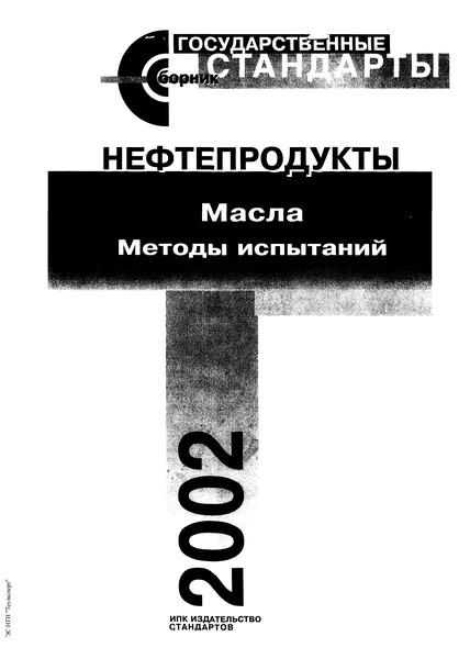 ГОСТ 19296-73 Масла нефтяные. Фотоэлектроколориметрический метод определения натровой пробы