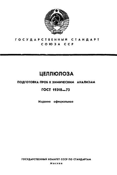 ГОСТ 19318-73 Целлюлоза. Подготовка проб к химическим анализам