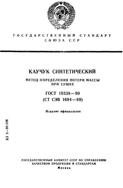 ГОСТ 19338-90 Каучук синтетический. Метод определения потери массы при сушке