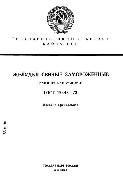 ГОСТ 19343-73 Желудки свиные замороженные. Технические условия