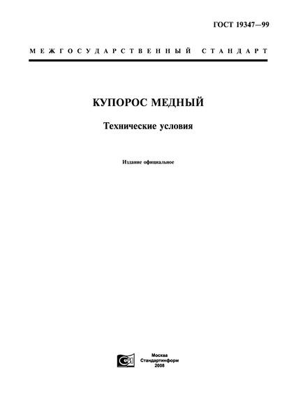 ГОСТ 19347-99 Купорос медный. Технические условия