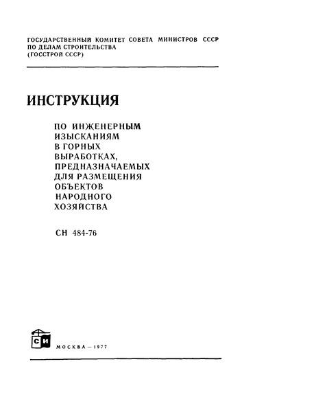 СН 484-76 Инструкция по инженерным изысканиям в горных выработках, предназначаемых для размещения объектов народного хозяйства