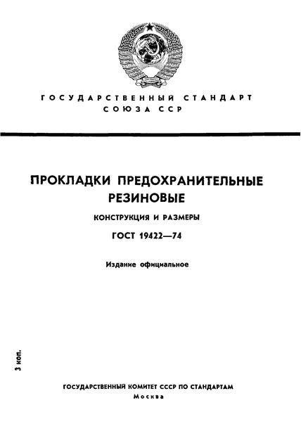 гост 19422