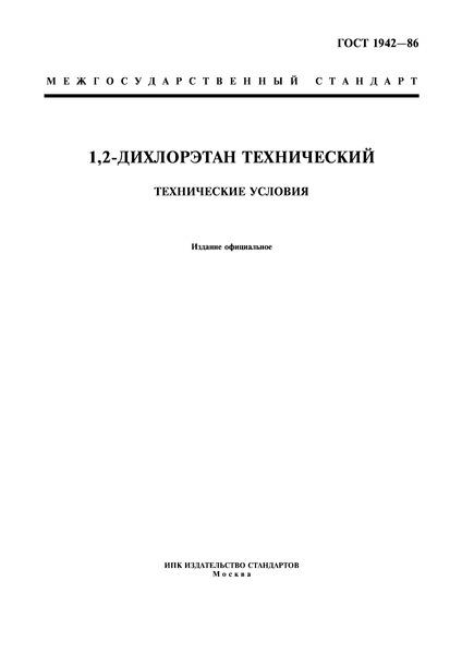 ГОСТ 1942-86 1,2-Дихлорэтан технический. Технические условия
