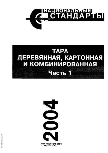 ГОСТ 19433-88 Грузы опасные. Классификация и маркировка