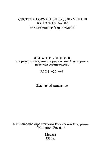 РДС 11-201-95 Инструкция о порядке проведения государственной экспертизы проектов строительства