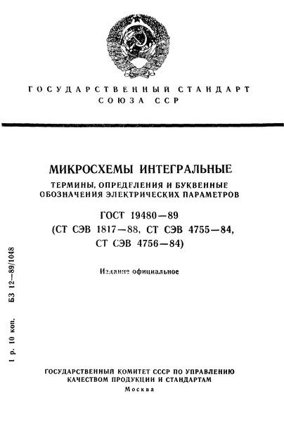 ГОСТ 19480-89 Микросхемы интегральные. Термины, определения и буквенные обозначения электрических параметров