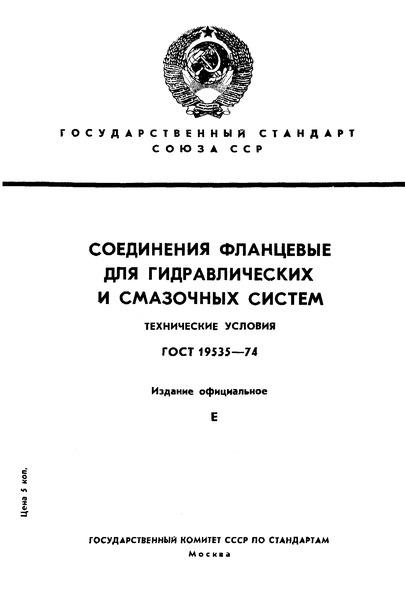 ГОСТ 19535-74 Соединения фланцевые для гидравлических и смазочных систем. Технические условия