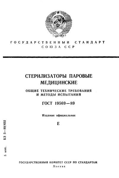 ГОСТ 19569-89 Стерилизаторы паровые медицинские. Общие технические требования и методы испытаний