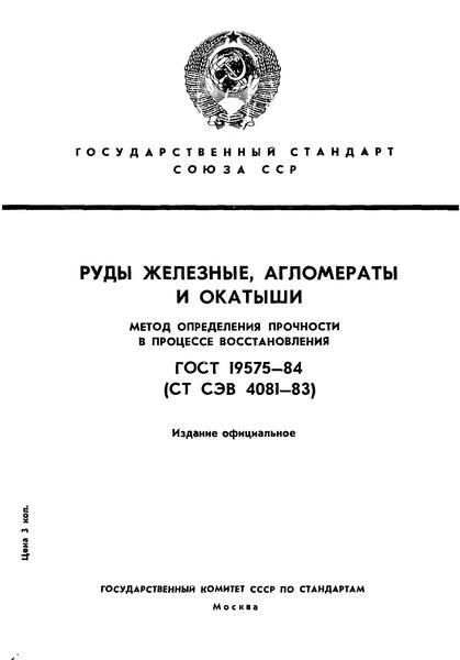 ГОСТ 19575-84 Руды железные, агломераты и окатыши. Метод определения прочности в процессе восстановления