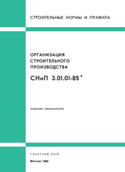 СНиП 3.01.01-85* Организация строительного производства