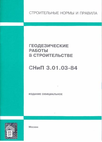 СНиП 3.01.03-84 Геодезические работы в строительстве