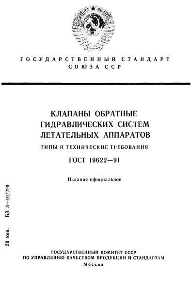ГОСТ 19622-91 Клапаны обратные гидравлических систем летательных аппаратов. Типы и технические требования