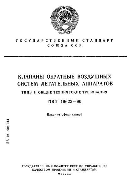 ГОСТ 19623-90 Клапаны обратные воздушных систем летательных аппаратов. Типы и общие технические требования